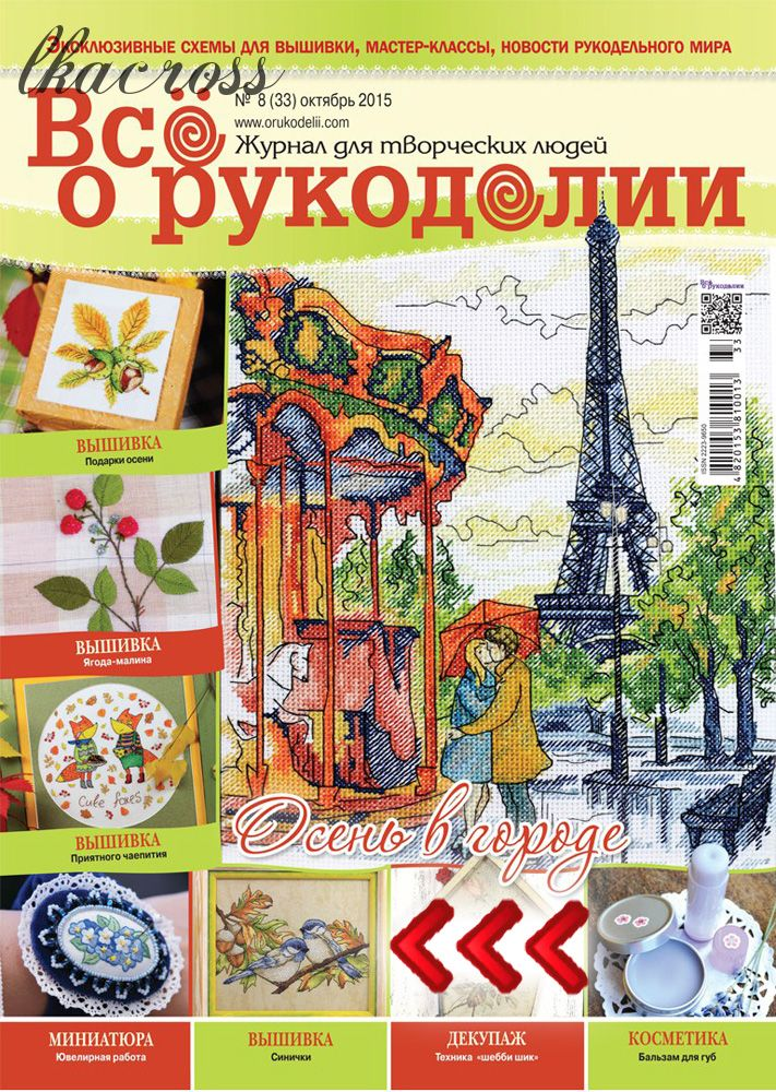 Журнал ВСЕ о рукоделии.