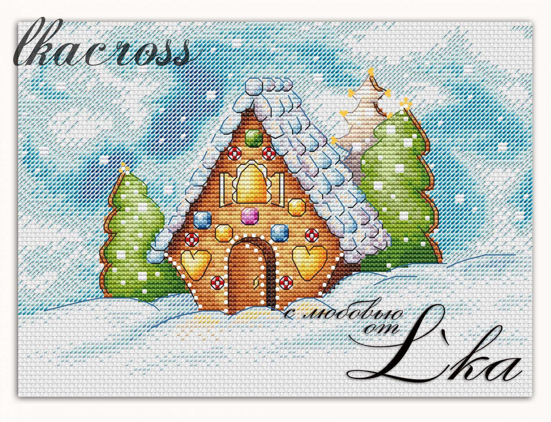 Схема для вышивки крестом Пряничный домик.